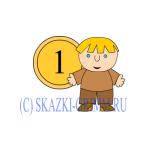 Мальчик с монеткой